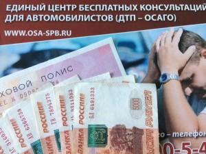 Как получить деньги по ОСАГО в 2017 году